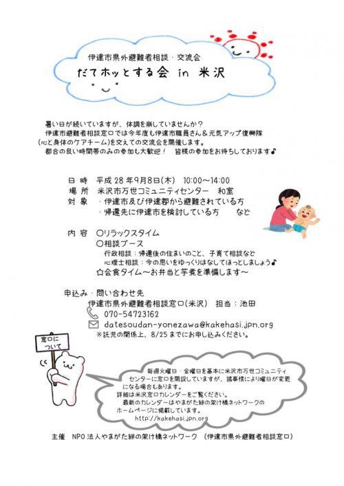 201608-伊達市県外避難者相談・交流会(秋・米沢)のサムネイル
