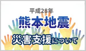 熊本地震災害支援について