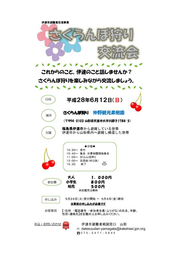 thumbnail of さくらんぼ狩り山形size-large wp-image-364 thumb-of-pdf
