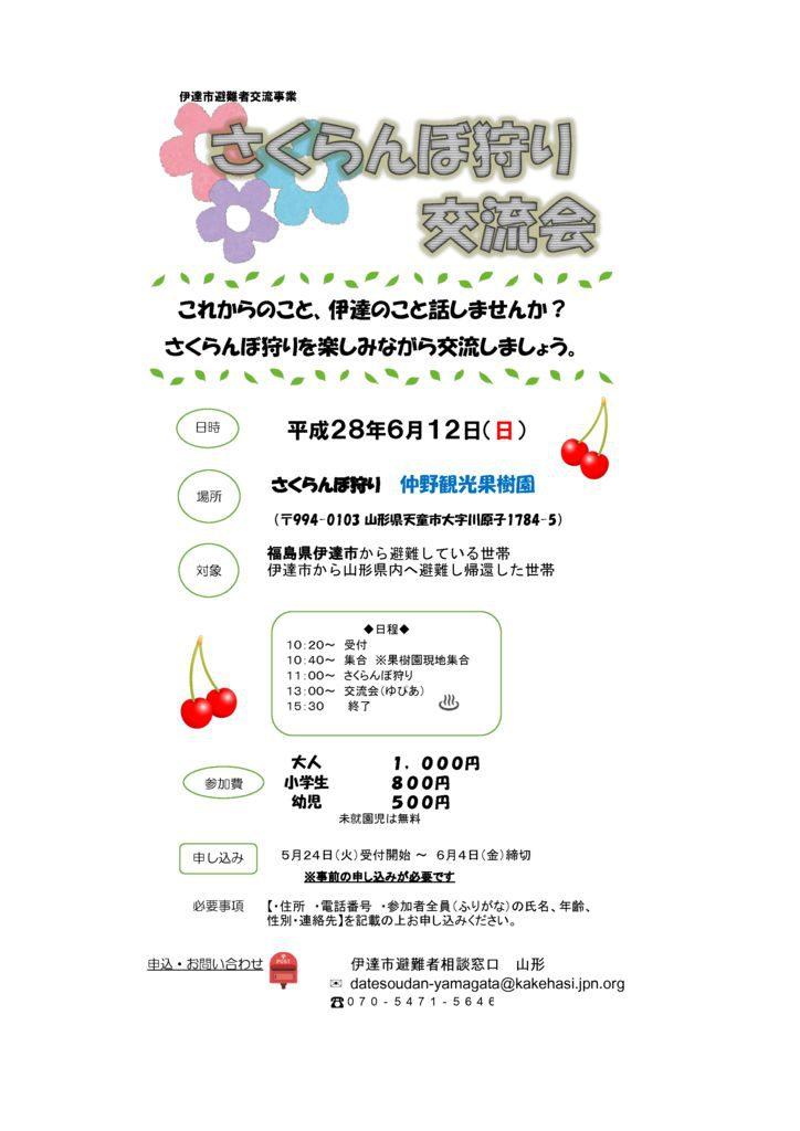 thumbnail of さくらんぼ狩り山形size-large wp-image-364 thumb-of-pdf