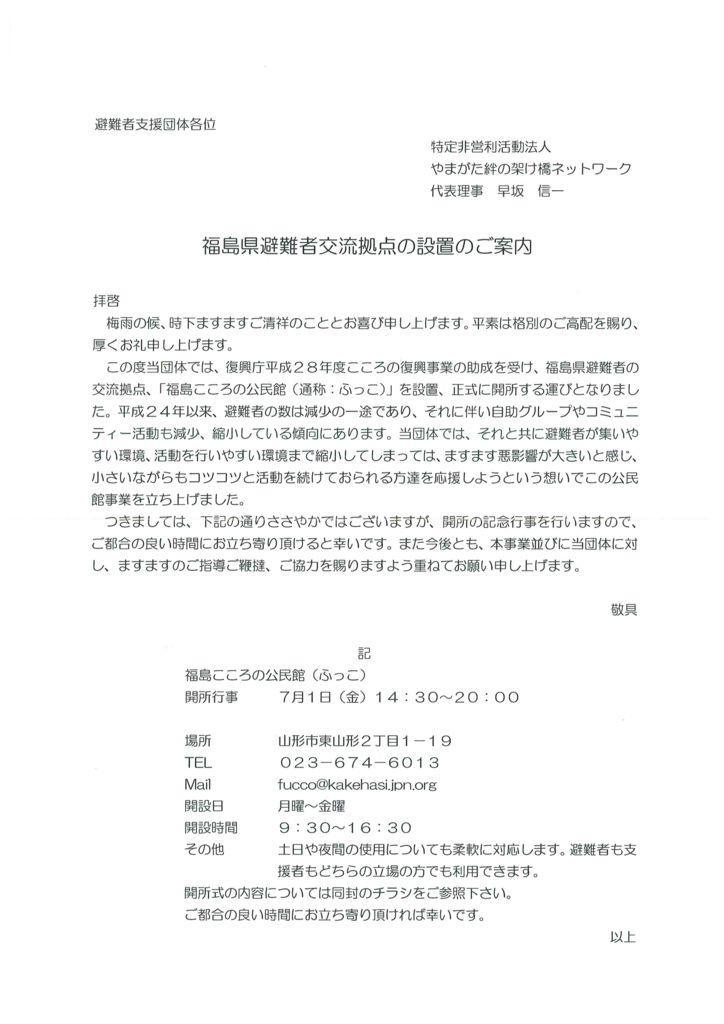 thumbnail of 福島県避難者交流拠点設置のご案内size-full wp-image-513 thumb-of-pdf