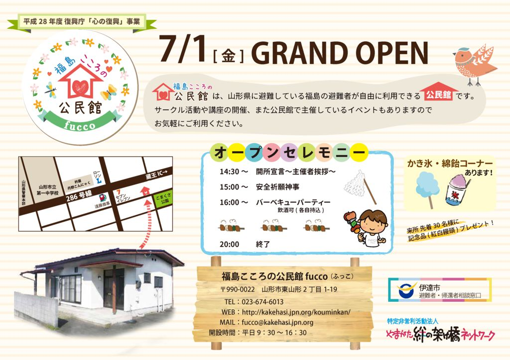 thumbnail of 0701-公民館OPENチラシsize-full wp-image-510 thumb-of-pdf